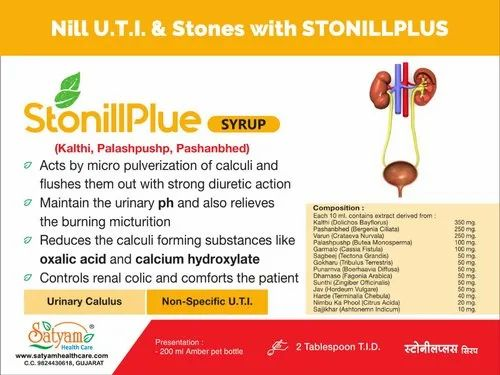 Stonill Kidney Stone Removal Tablet Packaging Type Bottle Satyam Health Care Rs 3350 Bottle Id 22127508312