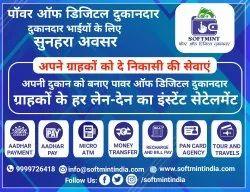 Softmint India CSP,银行