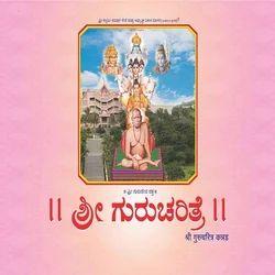 Guru Charitra In Kannada Pdf
