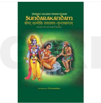 Parayana - Srimad Valmeeki Ramayanam Sundrakandam Books Wholesaler
