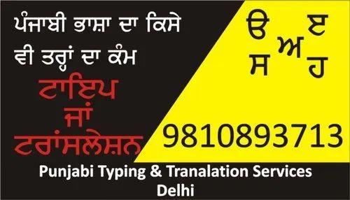 Punjabi Typing & Translation Services - Service Provider of