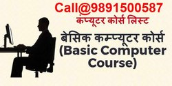 Computer And English Speaking Course In Sector 52 Arawali Apartment, Noida