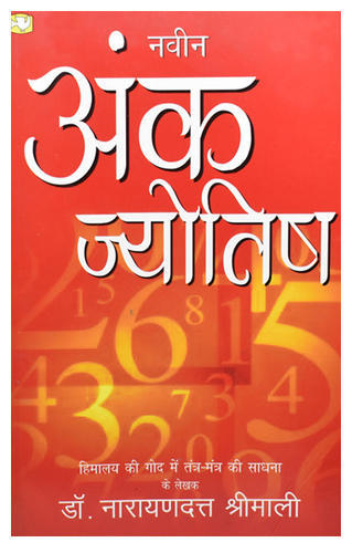 Astrology Books | Astro Mantra Institution Private Limited