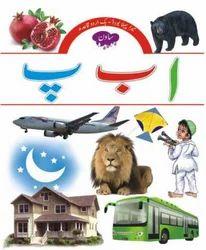 Urdu Quaida Alif Be Pe Book