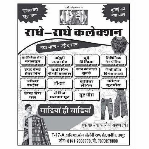 Garment Shop Pamphlet Printing Service in Kishanpole Bazar, Jaipur