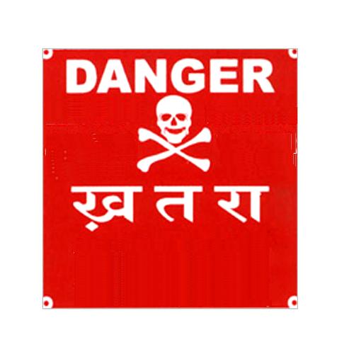 Danger Plates