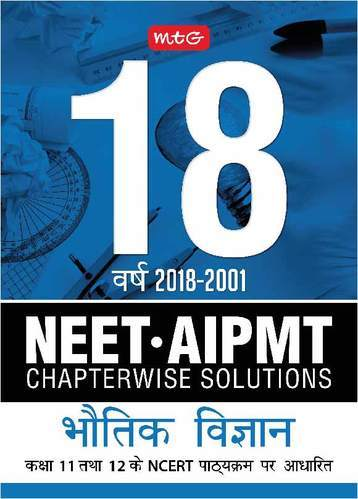 18 Years Neet Aipmt Chapterwise Solutions Physics In (hindi)