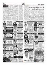 Shok Sandesh In Newspaper