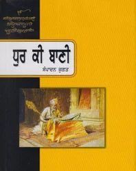 Dhur Ki Bani - Sampadan Jugat Book
