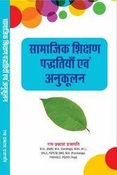 Special Education Regular Shamajik Vigyan Shikshan Padhatiya Evam Anukulan, 2, 2018