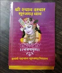 Religious Books in Kolkata - Latest Price & Mandi Rates from Dealers