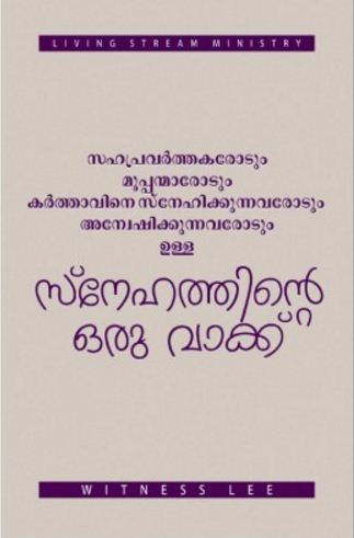 Malayalam Word Of Love To The Co Workers