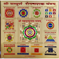 Shree Sampoorna Rognashak Yantra