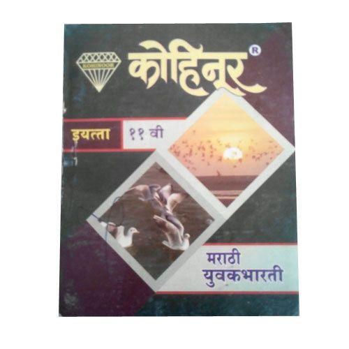 Kohinoor Class 11th Marathi Yuvakbharati Books