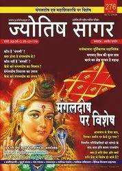 Jyotish Sagar (Astrology Magazine) February, 2020