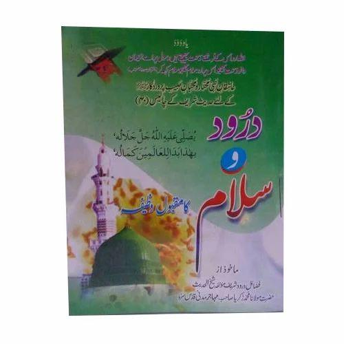 Durood E Salam