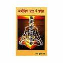 Abhautik Satta Men Pravesh