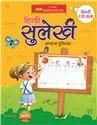 Hindi Sulekh Text Book