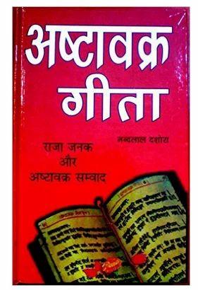 Ashtavakra Geeta Book