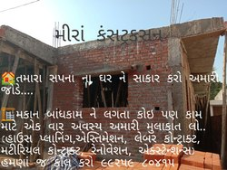 Industrial 100+ Building Construction Planning Service, Godhra