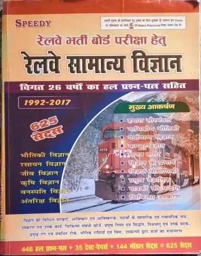 Rrb Competition Book