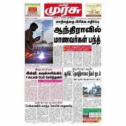 Tamil Murasu Advertisement Services