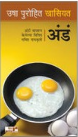 Cooking And Food Books - Aaswad Wholesale Distributor from Pune