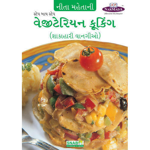 Vegetarian gujarati cooking book at rs 125 piece cookery books vegetarian gujarati cooking book forumfinder Image collections