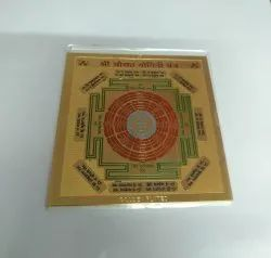 Gold Plated Shree Chausath Yogini Yantra
