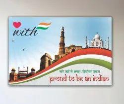 Paper Rectangular Republic Day Poster, 33 X 48.25 Cm
