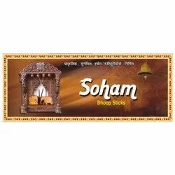 Soham Dhoop Sticks