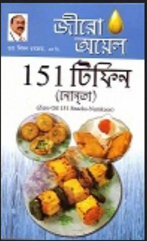 Zero oil 151 snacks namkeen in bengali book at rs 125 piece zero oil 151 snacks namkeen in bengali book forumfinder Images
