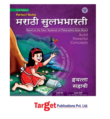 Std  6, Marathi Sulabhbharti, English Medium Book