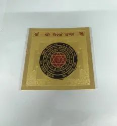 Shree Bhairav Yantra