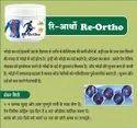 Arthritis Medicine ( RE-ORTHO)