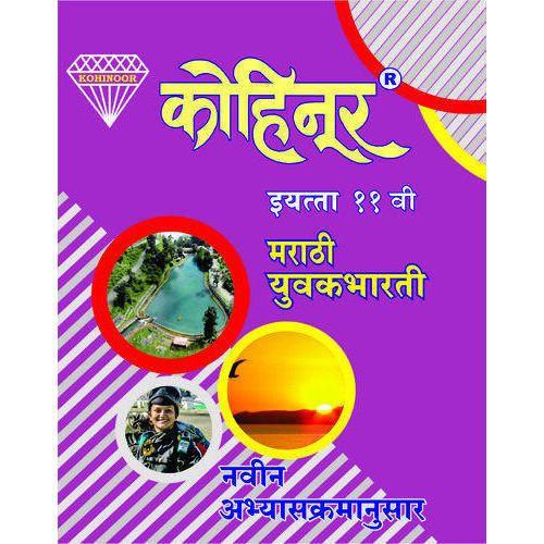 Kohinoor Marathi Yuvakbharati Class 11th