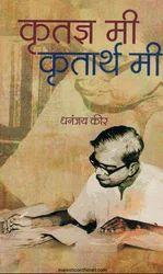 Krutdnya Mee Krutarth Mee Book