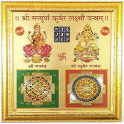Shri Sampoorna Kuber Laxmi Yantra 11 Inches Religious Yantras Home Decor Pooja Item Wall Decor