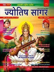 Jyotish Sagar Astrology Magazine January, 2018