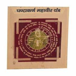 Shri Ghanta Karan Mahvir Yantra