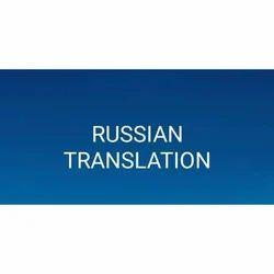 English to Russian Translation in Vadodara