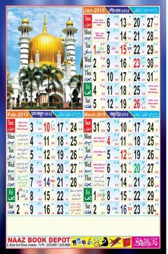 Islamic Calendar Printing Jan-dec