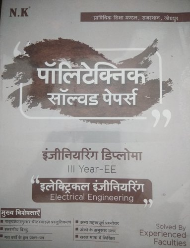 Electrical Engineering Diploma Polytechnic Solved Paper 3rd Year