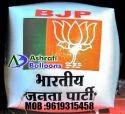 BJP Party Balloon