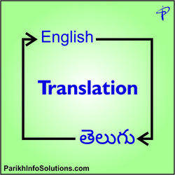 We have to sent meaning in telugu