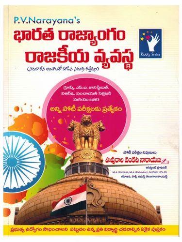 Indian Constitution And Political Systems ( Telugu Medium ) Book