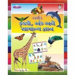Narmada GK Kids Gujraati Book