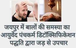 Hairfall Treatment Jaipur