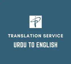 乌尔都语到英语翻译服务