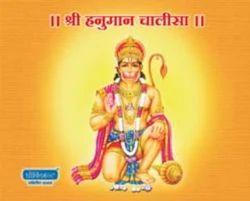 Hanuman Chalisa - Wholesale Price & Mandi Rate for Shri